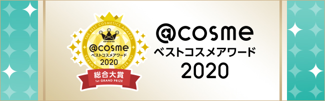 Award2020 annual cosme best m