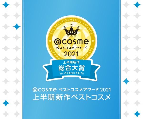 Award2021 cosme best