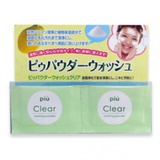 木瓜酵素清透保濕洗顏粉 Piu Powder Wash-Clear