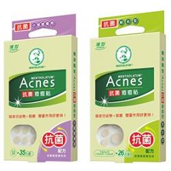 Acnes抗菌痘痘貼