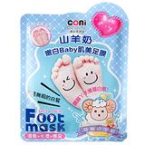 山羊奶嫩白Baby肌美足膜 White Skin Foot Mask