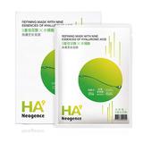 9重玻尿酸煥膚更新面膜 REFINING MASK WITH NINE ESSENCES OF HYALURONIC ACID