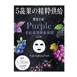 彩虹蔬果酵素面膜(亮采紫) Purple Lightening Mask