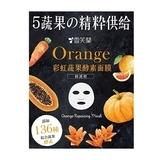 彩虹蔬果酵素面膜(修護橙) Orange Repairing Mask