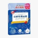 活酵特潤面膜 DR. MORITA Active Enzyme Moisturizing Facial Mask