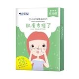 時間保養面膜(肌膚秀痘了) Acne Control Mask