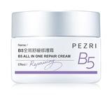 B5全效舒緩修護霜 B5 All in one repair cream